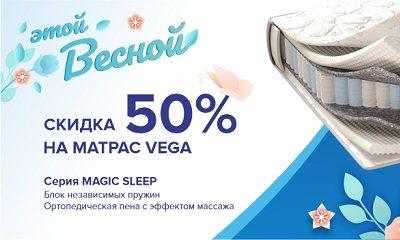 Скидка 50% на матрас Corretto Vega Биробиджан